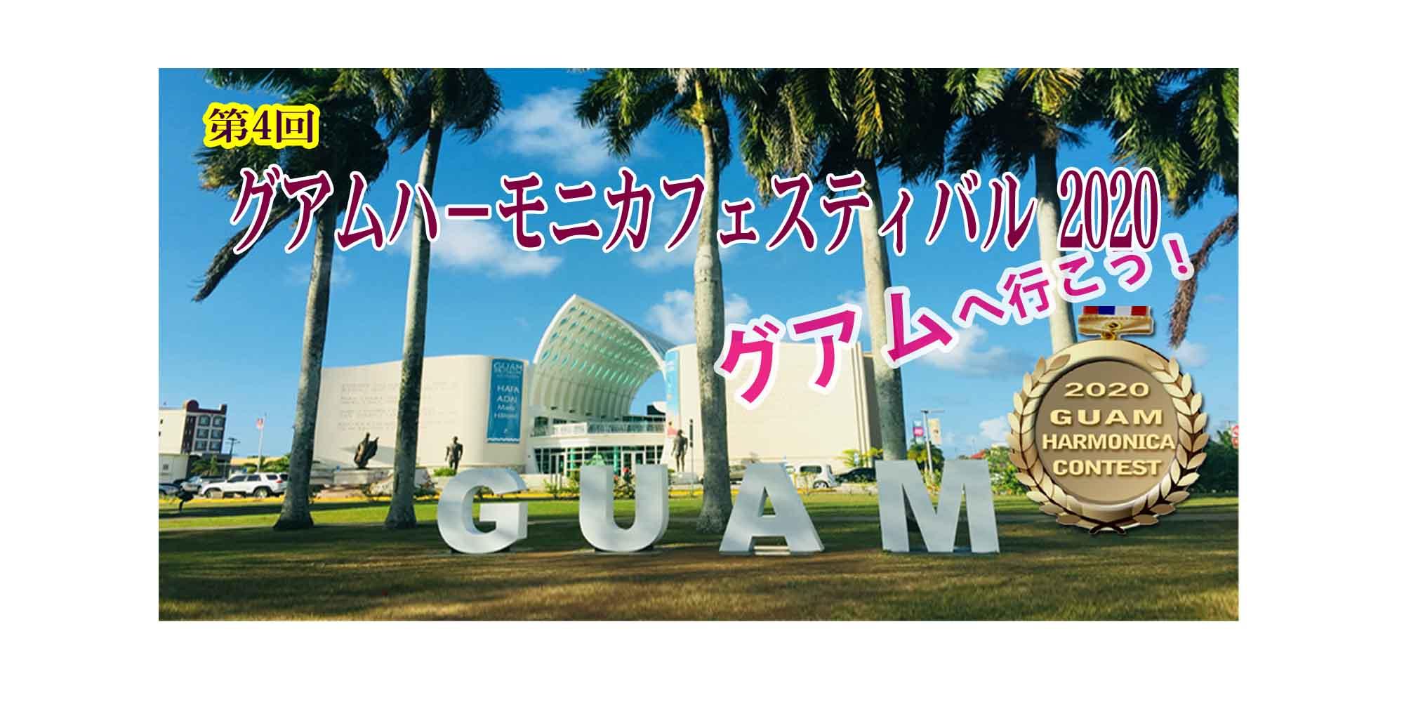 グアム ハーモニカフェスティバル 2020
